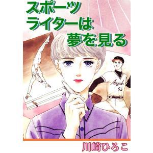 【初回50%OFFクーポン】スポーツライターは夢を見る 電子書籍版 / 川崎ひろこ