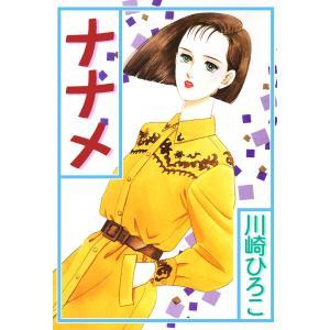 【初回50%OFFクーポン】ナナメ 電子書籍版 / 川崎ひろこ