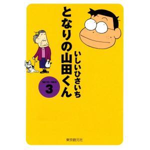 となりの山田くん (3) 電子書籍版 / いしいひさいち|ebookjapan