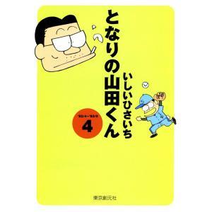 となりの山田くん (4) 電子書籍版 / いしいひさいち|ebookjapan