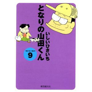 となりの山田くん (9) 電子書籍版 / いしいひさいち|ebookjapan