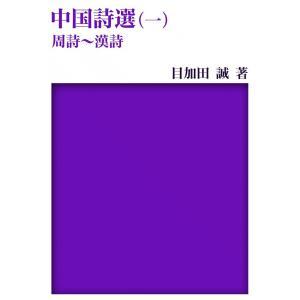 【初回50%OFFクーポン】中国詩選 (1) 周詩〜漢詩 電子書籍版 / 目加田 誠|ebookjapan