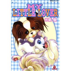 MY LITTLE LOVER 電子書籍版 / 氷栗優|ebookjapan