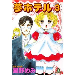夢ホテル (3) 電子書籍版 / 星野めみ|ebookjapan