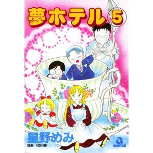 夢ホテル (5) 電子書籍版 / 星野めみ|ebookjapan