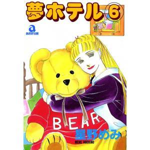 夢ホテル (6) 電子書籍版 / 星野めみ|ebookjapan