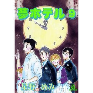 夢ホテル (9) 電子書籍版 / 星野めみ|ebookjapan
