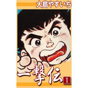 一撃伝 (1) 電子書籍版 / 大島やすいち