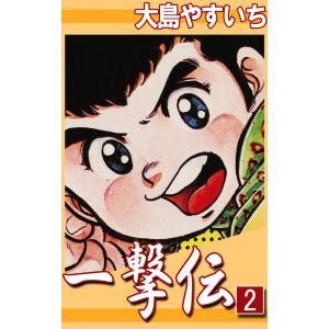 一撃伝 (2) 電子書籍版 / 大島やすいち