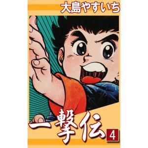 一撃伝 (4) 電子書籍版 / 大島やすいち ebookjapan