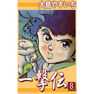 一撃伝 (8) 電子書籍版 / 大島やすいち ebookjapan
