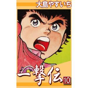 一撃伝 (10) 電子書籍版 / 大島やすいち ebookjapan