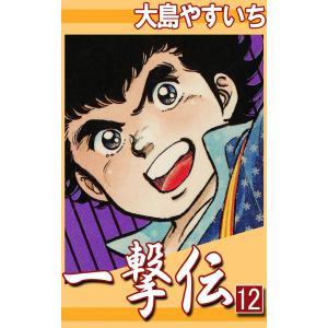 一撃伝 (12) 電子書籍版 / 大島やすいち ebookjapan