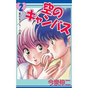 空のキャンバス (2) 電子書籍版 / 今泉伸二|ebookjapan