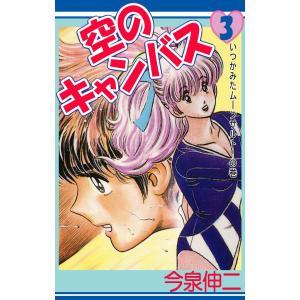空のキャンバス (3) 電子書籍版 / 今泉伸二|ebookjapan