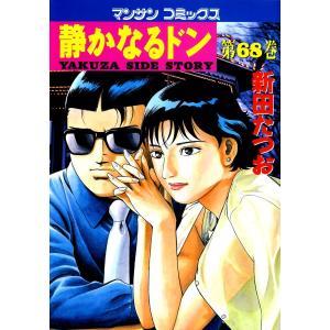 【初回50%OFFクーポン】静かなるドン (68) 電子書籍版 / 新田 たつお ebookjapan
