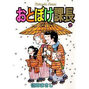 おとぼけ課長 (12) 電子書籍版 / 植田まさし|ebookjapan