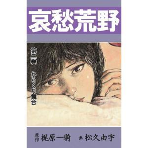 【初回50%OFFクーポン】哀愁荒野 (2) 電子書籍版 / 原作:梶原一騎 画:松久由宇 ebookjapan