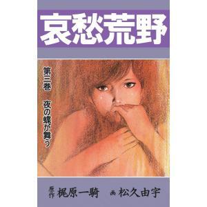 【初回50%OFFクーポン】哀愁荒野 (3) 電子書籍版 / 原作:梶原一騎 画:松久由宇 ebookjapan