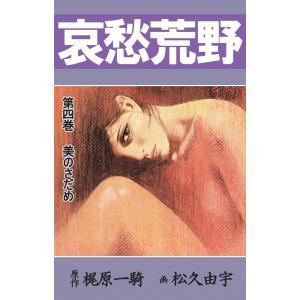 【初回50%OFFクーポン】哀愁荒野 (4) 電子書籍版 / 原作:梶原一騎 画:松久由宇 ebookjapan