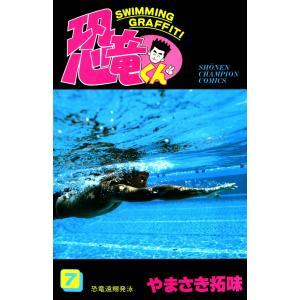 恐竜くん (7) 電子書籍版 / やまさき 拓味|ebookjapan