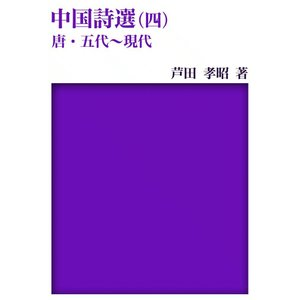 【初回50%OFFクーポン】中国詩選 (4) 唐・五代〜現代 電子書籍版 / 芦田 孝昭|ebookjapan