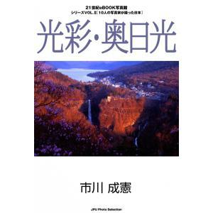 光彩・奥日光 電子書籍版 / 市川 成憲 ebookjapan