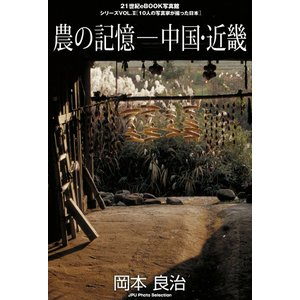 農の記憶―中国・近畿 電子書籍版 / 岡本 良治 ebookjapan