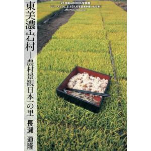 東美濃・岩村―農村景観日本一の里 電子書籍版 / 長瀬 道隆 ebookjapan