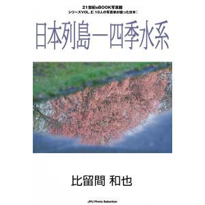 日本列島―四季水系 電子書籍版 / 比留間 和也 ebookjapan