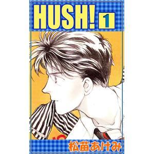 HUSH! (1) 電子書籍版 / 松苗あけみ