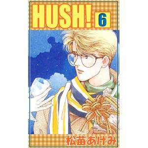 HUSH! (6) 電子書籍版 / 松苗あけみ