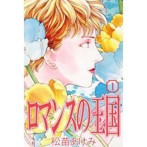 ロマンスの王国 (1) 電子書籍版 / 松苗あけみ