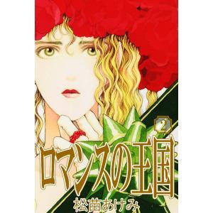 ロマンスの王国 (2) 電子書籍版 / 松苗あけみ