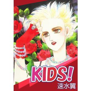 KIDS! 電子書籍版 / 速水翼|ebookjapan