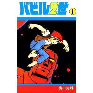 バビル2世 (1) 電子書籍版 / 横山 光輝|ebookjapan