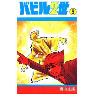 バビル2世 (3) 電子書籍版 / 横山 光輝|ebookjapan
