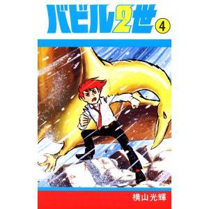 バビル2世 (4) 電子書籍版 / 横山 光輝|ebookjapan