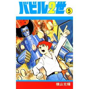バビル2世 (5) 電子書籍版 / 横山 光輝|ebookjapan