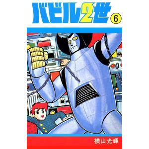 バビル2世 (6) 電子書籍版 / 横山 光輝|ebookjapan