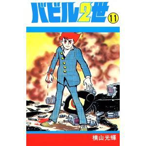 バビル2世 (11) 電子書籍版 / 横山 光輝|ebookjapan