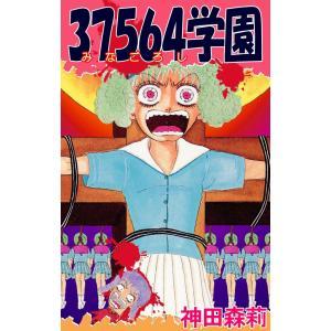 【初回50%OFFクーポン】37564学園 電子書籍版 / 神田森莉