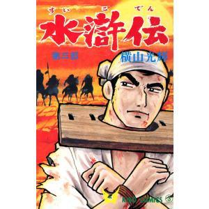 水滸伝 (3) 電子書籍版 / 横山 光輝