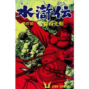 水滸伝 (4) 電子書籍版 / 横山 光輝 ebookjapan