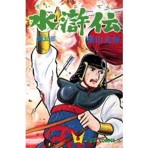 水滸伝 (5) 電子書籍版 / 横山 光輝 ebookjapan