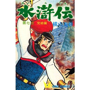 水滸伝 (7) 電子書籍版 / 横山 光輝 ebookjapan