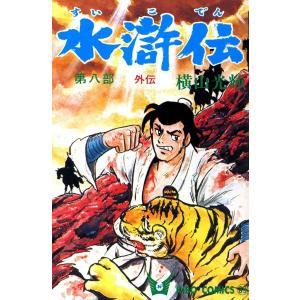 水滸伝 (8) 電子書籍版 / 横山 光輝 ebookjapan