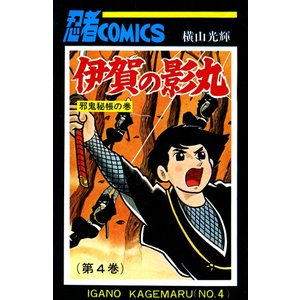 伊賀の影丸 (4) 電子書籍版 / 横山 光輝|ebookjapan