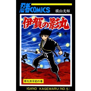 【初回50%OFFクーポン】伊賀の影丸 (5) 電子書籍版 / 横山 光輝