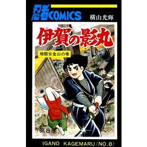 【初回50%OFFクーポン】伊賀の影丸 (8) 電子書籍版 / 横山 光輝